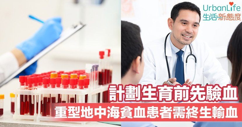 【遺傳病】計劃生育前先驗血 重型地中海貧血患者需終生輸血