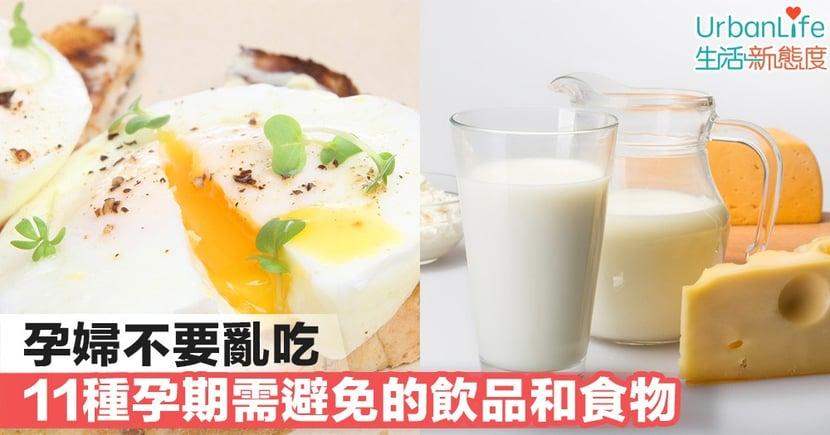 【準媽媽飲食】孕婦不要亂吃 11種孕期需避免的飲品和食物