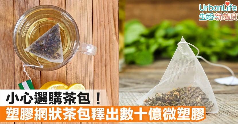 【茶】小心選購茶包!塑膠網狀茶包釋出數十億微塑膠
