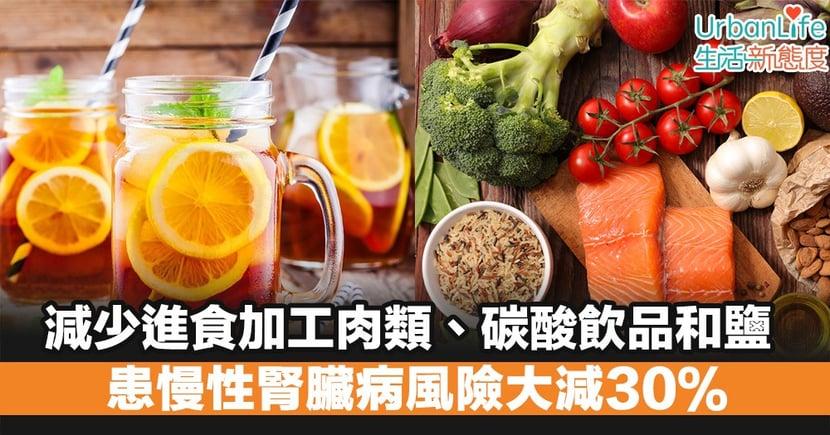 【腎病】少食加工肉類、碳酸飲品 患慢性腎臟病風險大減30%
