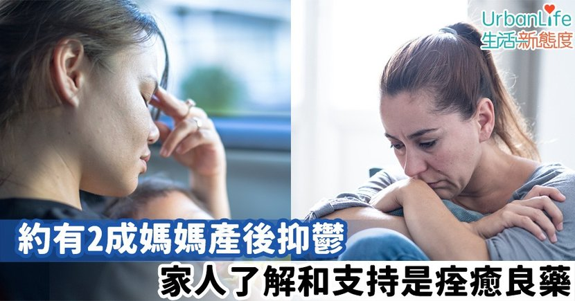 【準媽媽須知】約有2成媽媽產後抑鬱 家人了解和支持是痊癒良藥