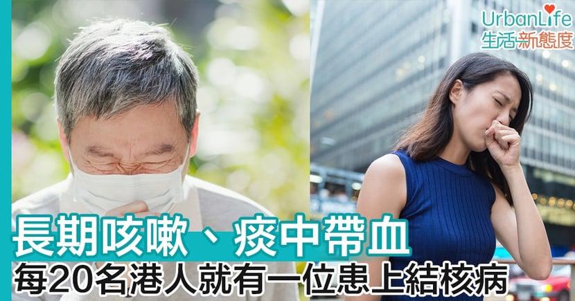 【傳染病】長期咳嗽、痰中帶血 每20名港人就有一位患上結核病