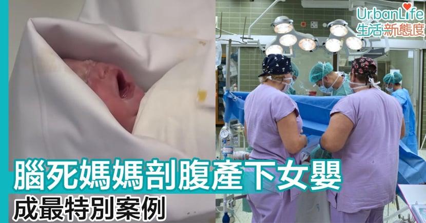 【偉大母愛】腦死媽媽剖腹產下女嬰 成最特別案例