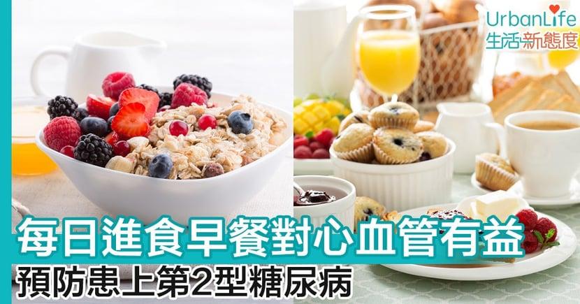 【飲食習慣】每日進食早餐對心血管有益 預防患上第2型糖尿病