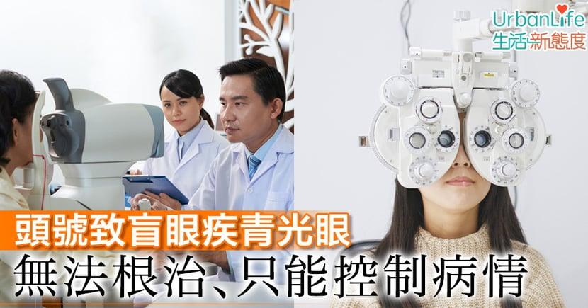 【青光眼】頭號致盲眼疾青光眼 無法根治、只能控制病情
