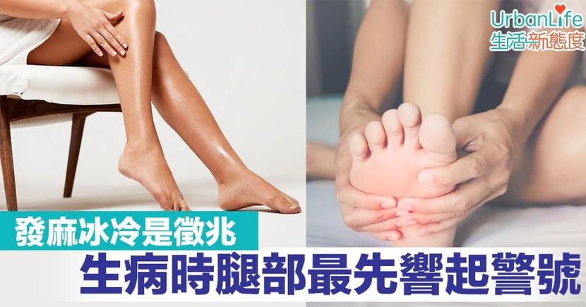 【健康提示】生病時腿部最先響起警號? 9個患病前徵兆