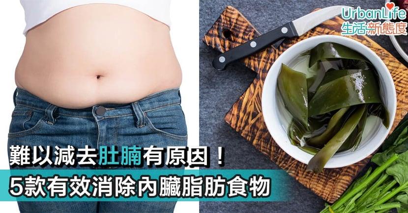 【減肥】難以減去肚腩因為它!5款有效消除內臟脂肪食物
