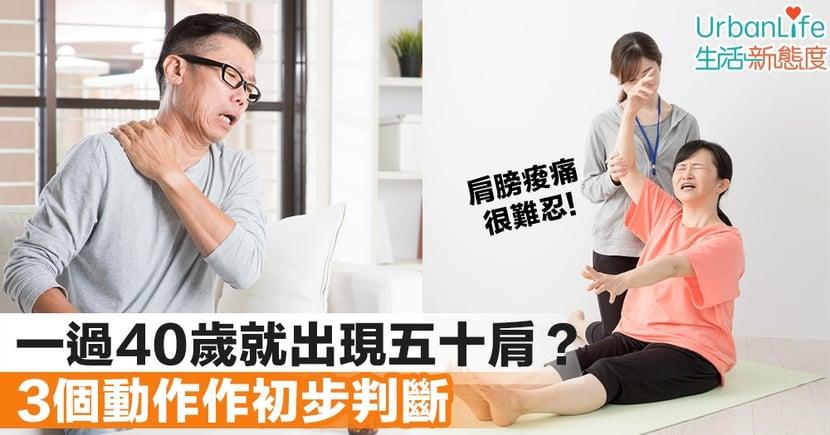 【肩膀痠痛】一過40歲就出現五十肩? 3個動作作初步判斷