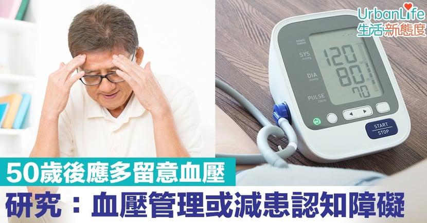 【高血壓】50歲後要注意 研究:血壓管理或減患認知障礙風險