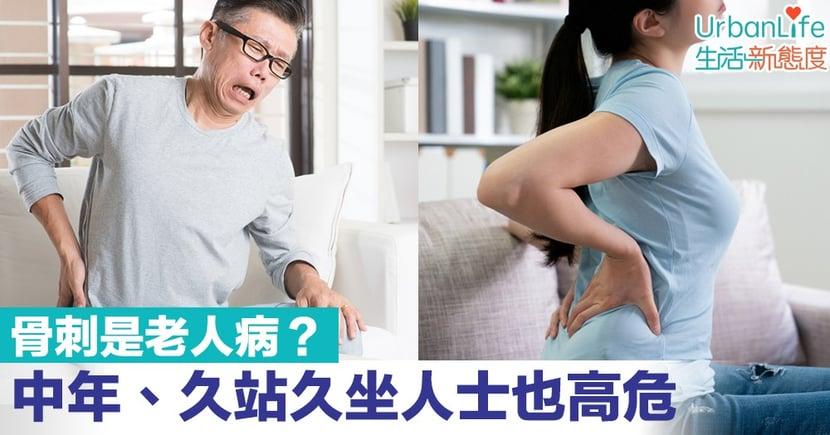 【退化性骨節炎】骨刺是老人病?中年、久站久坐、體重過重人士也高危