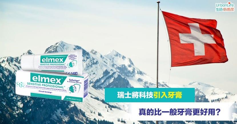 【健康日常護理】瑞士國民品牌將科技引入牙膏 真的比一般牙膏更好用?