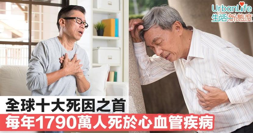 【心臟病】全球十大死因之首 每年1790萬人死於心血管疾病