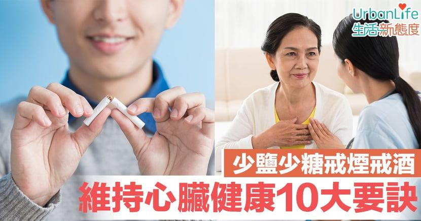 【心血管疾病】少鹽少糖戒煙戒酒 維持心臟健康飲食10大要訣