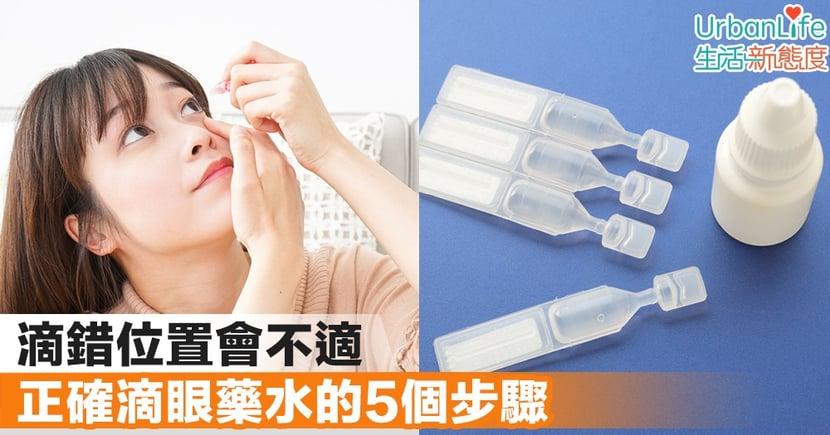 【眼睛乾澀】滴錯位置會不適 正確滴眼藥水的5個步驟