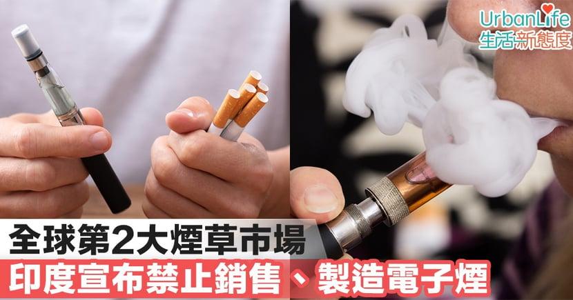【電子煙】全球第2大煙草市場 印度宣布禁止銷售、製造電子煙