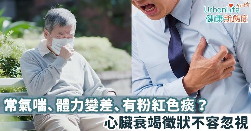 【心臟衰竭症狀】常氣喘、有粉紅色痰 心臟衰竭徵狀不容忽視