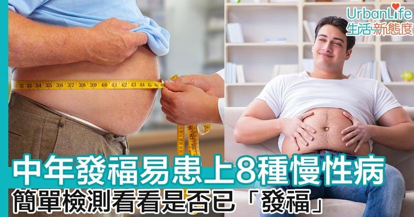 【年紀增長】中年發福易患上8種慢性病 2項簡單檢測看看你是否已「發福」