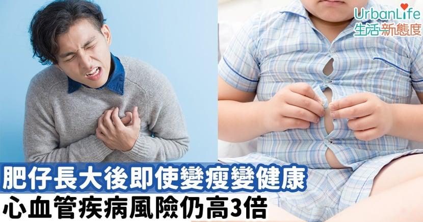 【心臟健康】肥仔長大後即使變瘦變健康 心血管疾病風險仍高3倍
