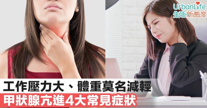 【內分泌失調】工作壓力大、體重突減輕 甲狀腺亢進4大常見症狀