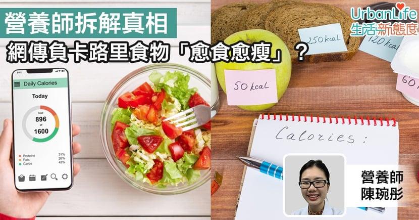 【營養迷思】網傳負卡路里食物「愈食愈瘦」?營養師拆解真相