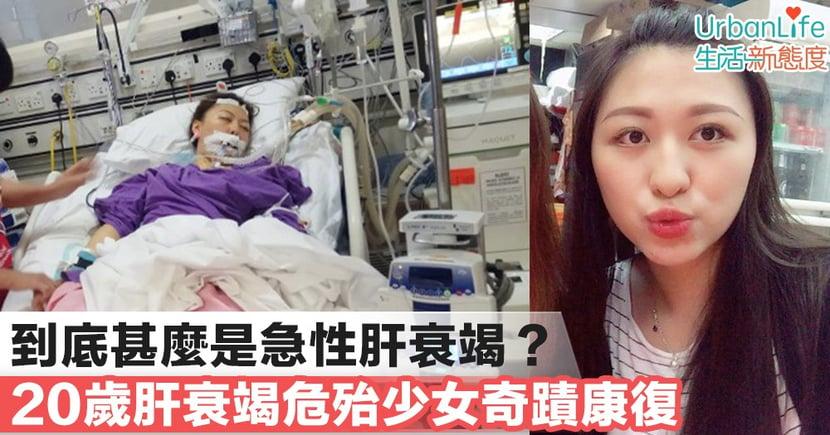 【肝病】20歲肝衰竭危殆少女奇蹟康復 到底甚麼是急性肝衰竭?