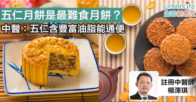 【中秋】五仁月餅被指是最難食月餅?中醫:五仁含豐富油脂能通便
