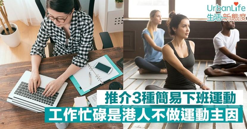 【動起來】工作忙碌是港人不做運動主因 推介3種簡易下班運動