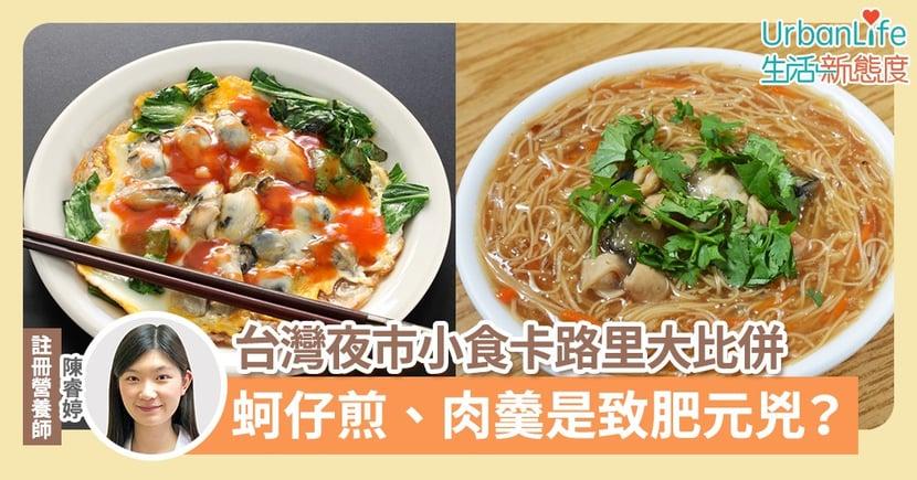 【夜市】台灣夜市小食卡路里大比併 營養師: 蚵仔煎是致肥元兇