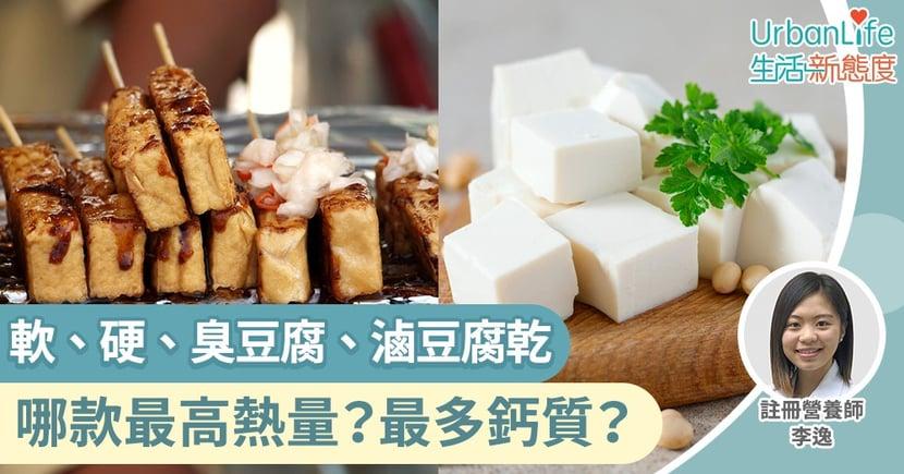 【植物性蛋白質】富含蛋白質及鈣質 軟豆腐、硬蛋腐、臭豆腐、滷豆腐乾有何分別?