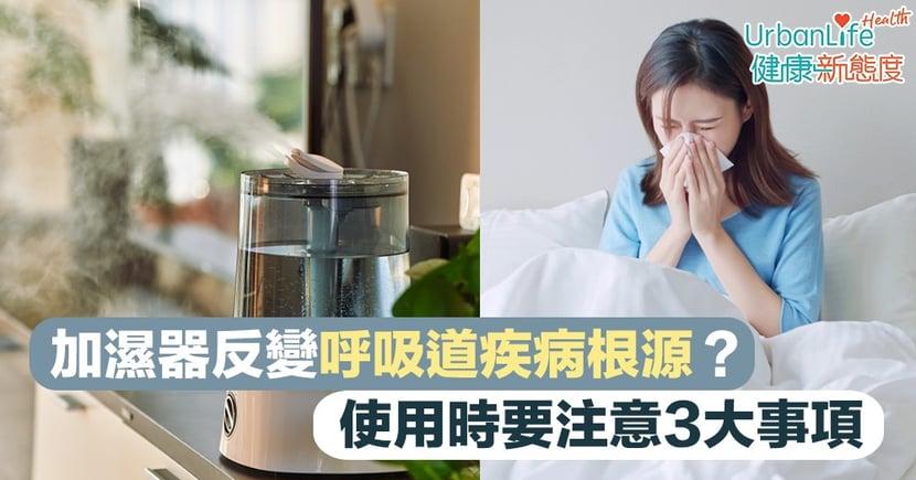 【氣管敏感成因】加濕器反而變成呼吸道疾病根源? 注意3大使用事項