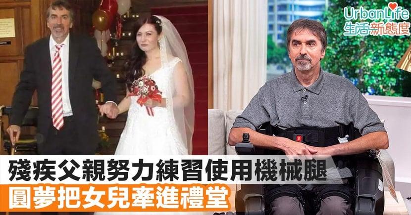 【愛的力量】殘疾父親努力練習使用機械腿 圓夢把女兒牽進禮堂