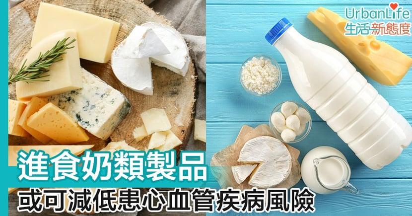 【飲食】進食奶類製品 或可減低患心血管疾病風險