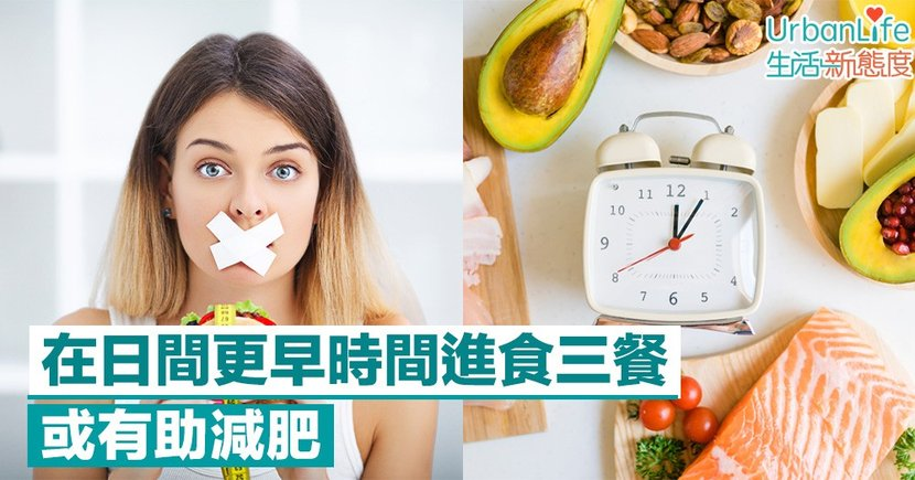 【瘦身必看】在日間更早時間進食三餐 或有助減肥