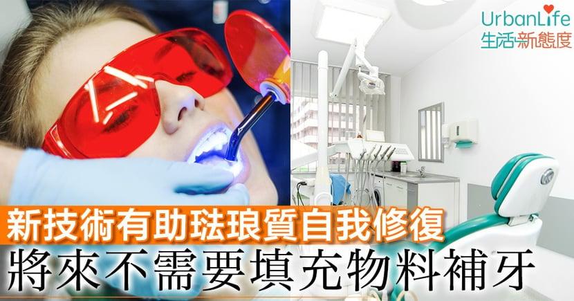 【醫療科技】新技術有助琺琅質自我修復 將來不需要填充物料補牙