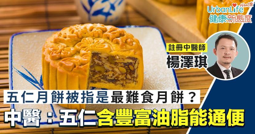 【五仁月餅】被網民票選為最難食月餅?中醫:五仁含豐富油脂能通便