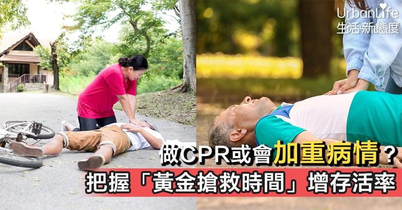 【擊活人心】做CPR或加重病情?把握「黃金搶救時間」增存活率