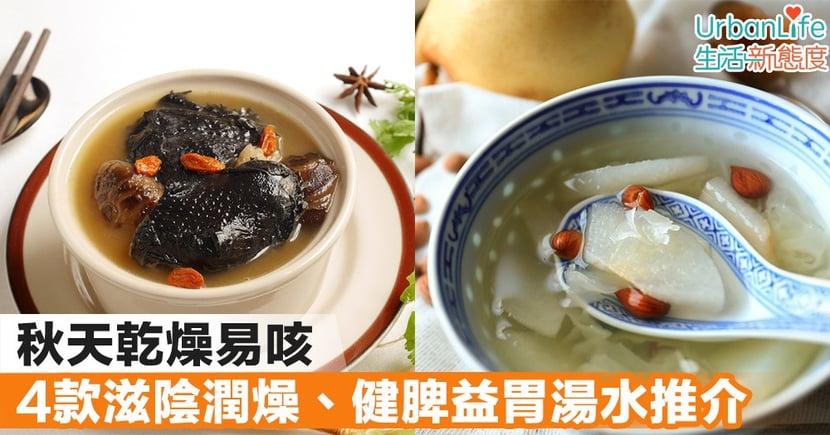 【健康養生】秋天乾燥易咳 4款滋陰潤燥、健脾益胃湯水推介