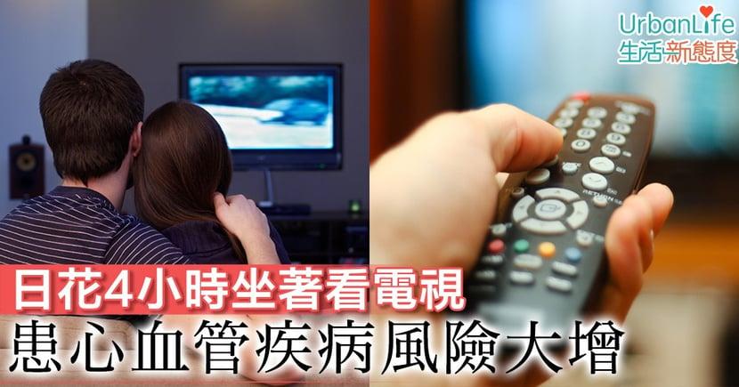 【心臟健康】日花4小時坐著看電視 患心血管疾病風險大增
