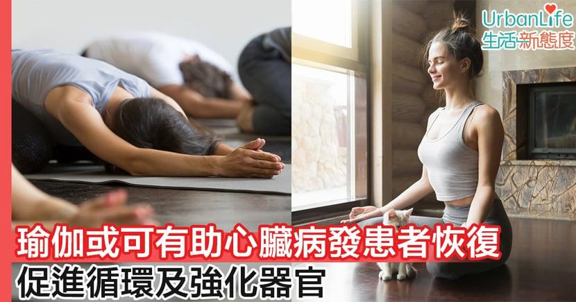 【生活習慣】瑜伽或可有助心臟病發患者恢復 促進循環及強化器官