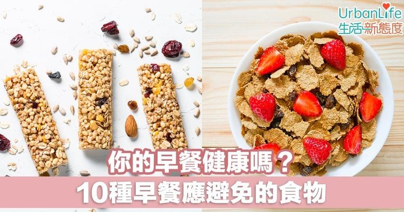 【早餐】你的早餐健康嗎?10種早餐應避免的食物
