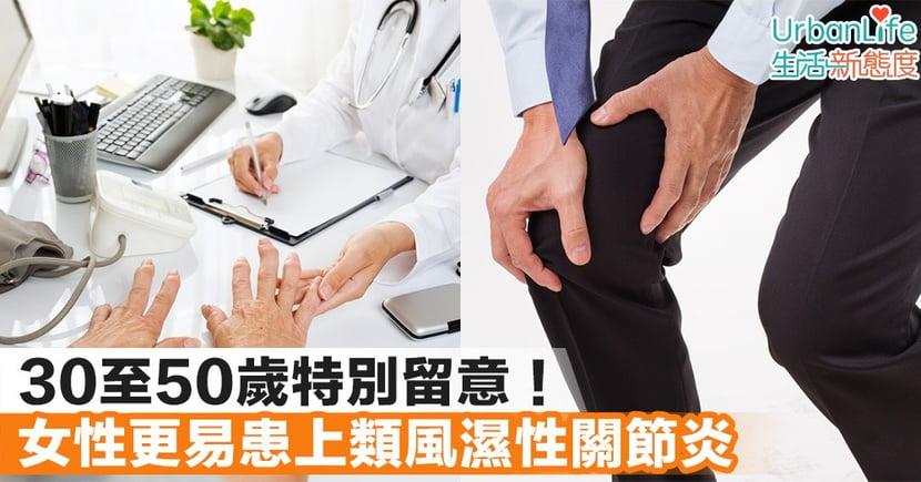 【風濕】30至50歲特別留意!女性更易患上類風濕性關節炎