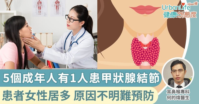 【甲狀腺結節】5個成年人便有1人患病 醫生:原因不明無法預防