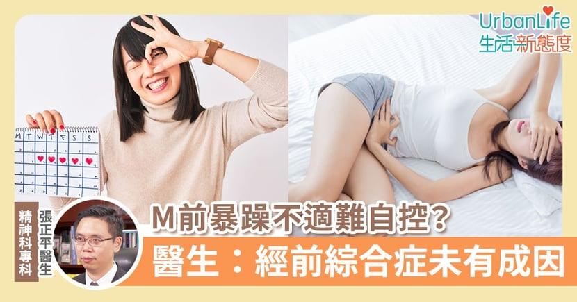 【經期】M前暴躁不適難自控?醫生:經前綜合症未有成因