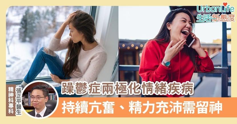 【躁鬱症】躁鬱症兩極化情緒疾病 醫生:異常興奮需留神