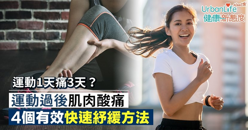 【肌肉酸痛原因】動1天痛3天?運動後肌肉酸痛 4個有效快速紓緩方法