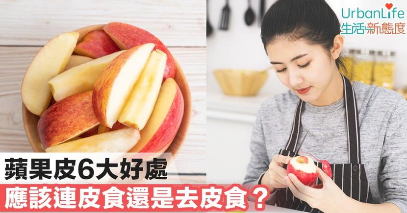 【蘋果】應該連皮食還是去皮食? 蘋果皮6大好處