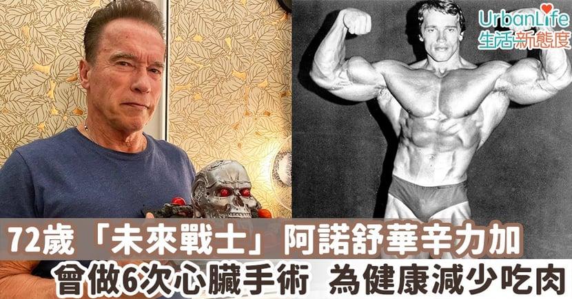 【未來戰士】曾做6次心臟手術 72歲阿諾舒華辛力加為健康減少吃肉