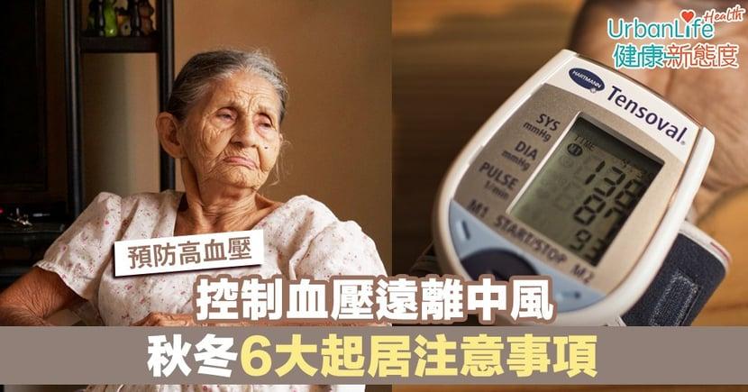 【預防高血壓】控制血壓遠離中風 秋冬6大起居注意事項
