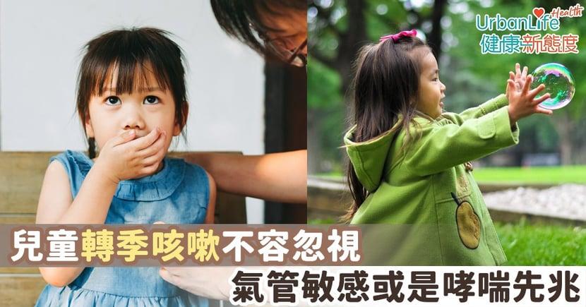 【咳嗽原因】兒童轉季咳嗽不容忽視 氣管敏感或是哮喘先兆