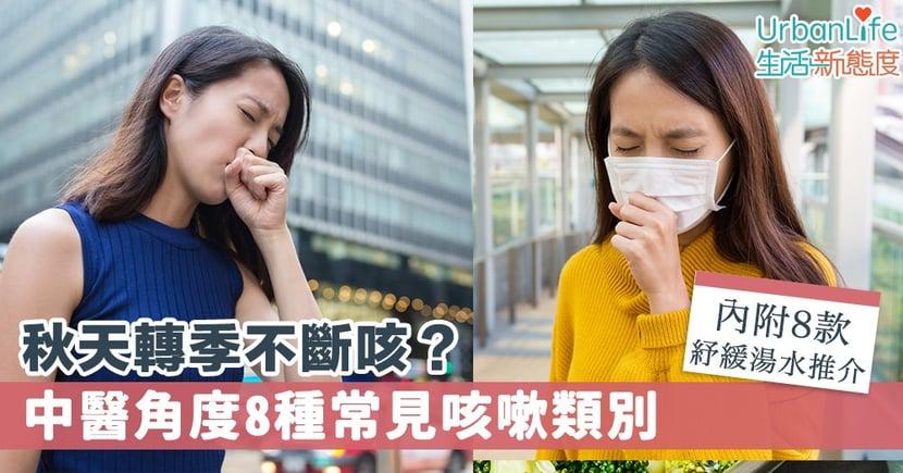 【咳嗽】秋天轉季不斷咳?中醫角度8種常見咳嗽類別